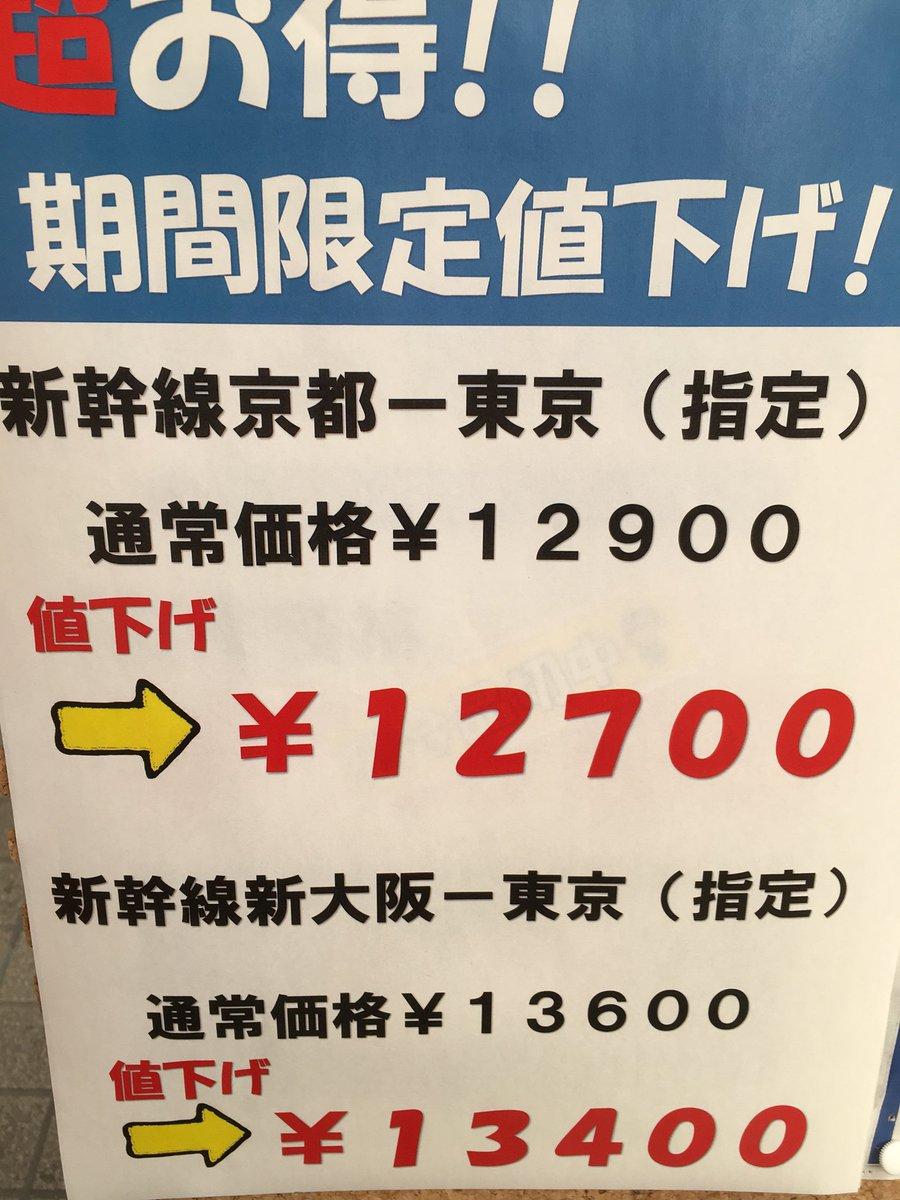 新幹線 東京 京都