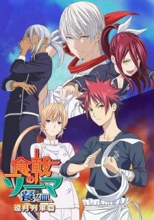 Shokugeki no Souma: San no Sara - Toutsuki Ressha-hen OVA (2018)