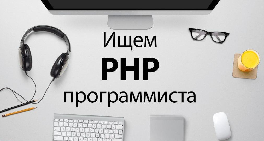 удалённая работа php программист
