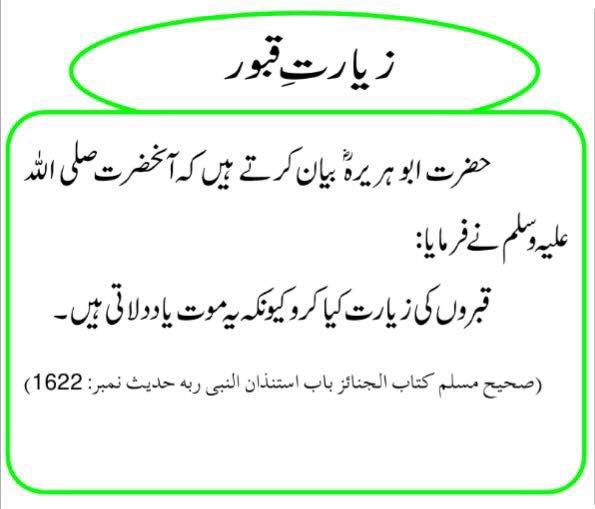 Prophet Muhammad pbuh said:  &#39;Visit graves because they are a reminder of death.&#39; (Muslim)  #Hadith  #Ramadan  #Ramazan  #حدیث_نبویﷺ  #رمضان  #رمضان_کریم   ۔<br>http://pic.twitter.com/lCWI7hry67