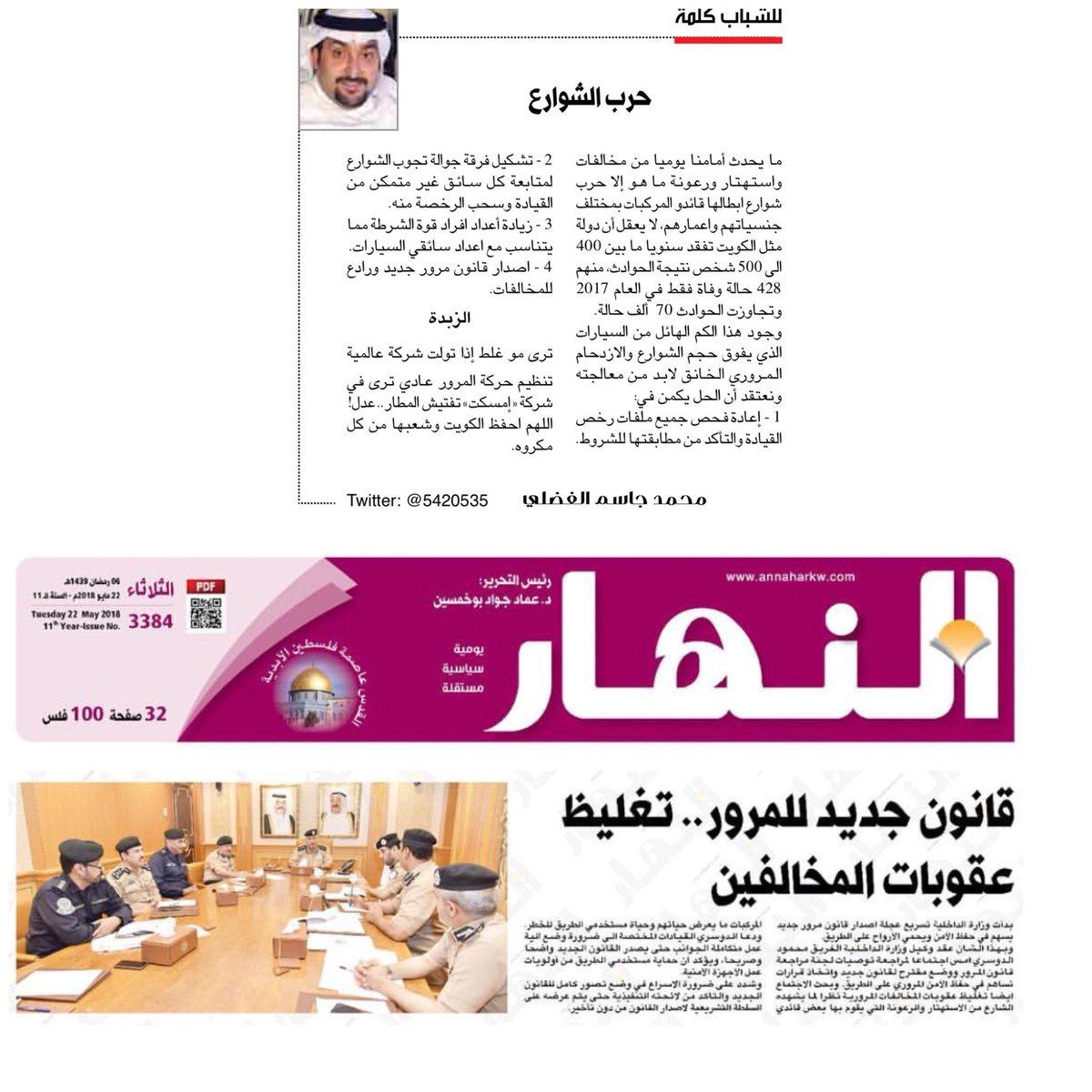 """محمد جاسم الفضلي a Twitter: """"#شكرا_لكل_من_ساهم_بنشر_المقال #الكويت… """""""