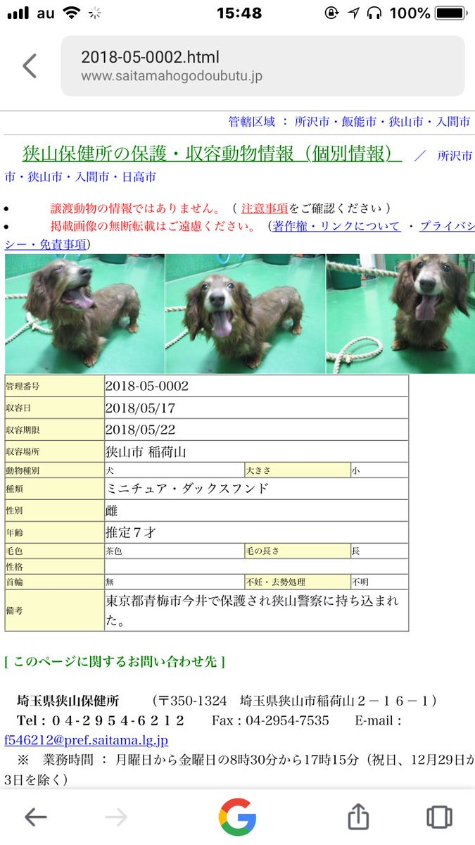 犬 埼玉 県 保健所