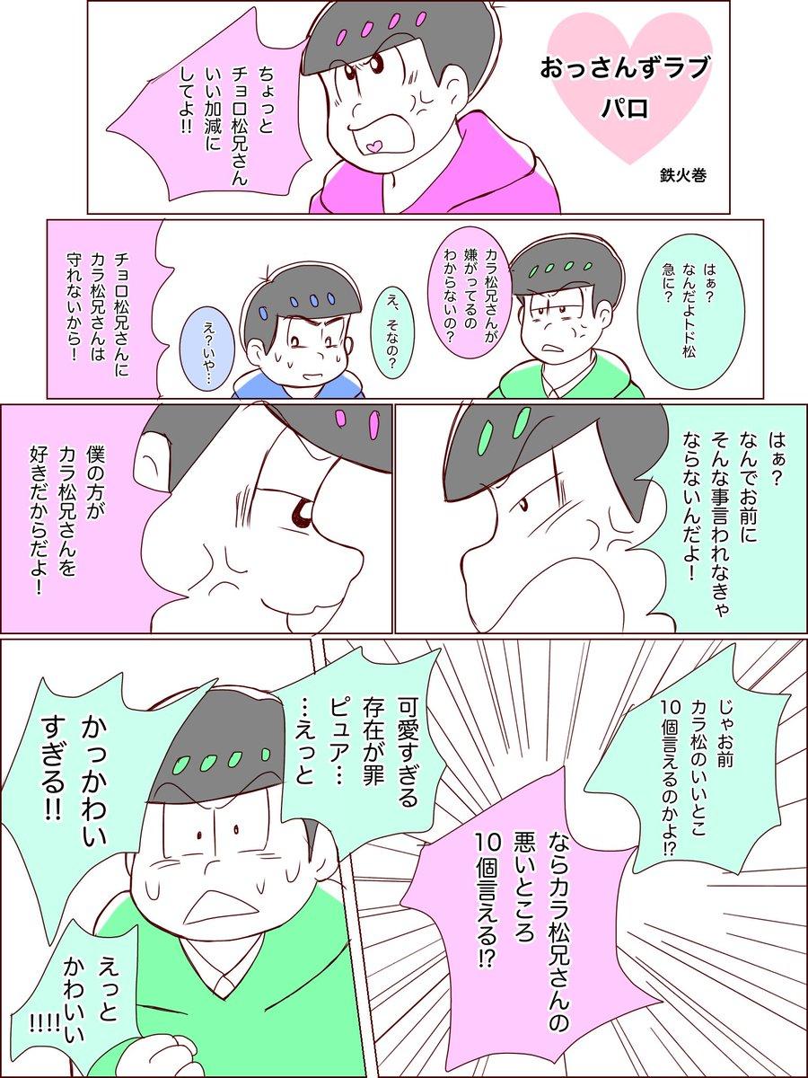 【おっさんずラブ】チョロカラdeトドカラ