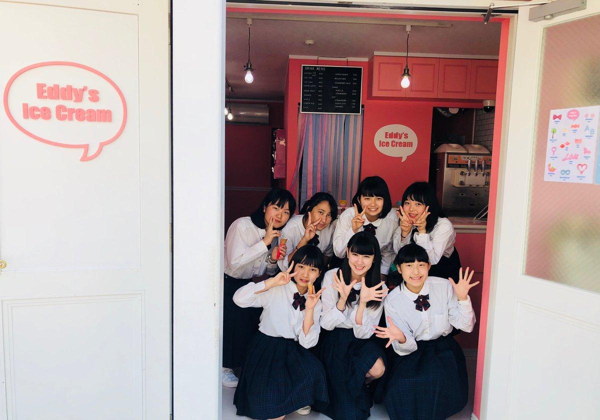 "Eddy's IceCream Twitter પર: ""本日、三重県津市立南郊中学校の生徒 ..."
