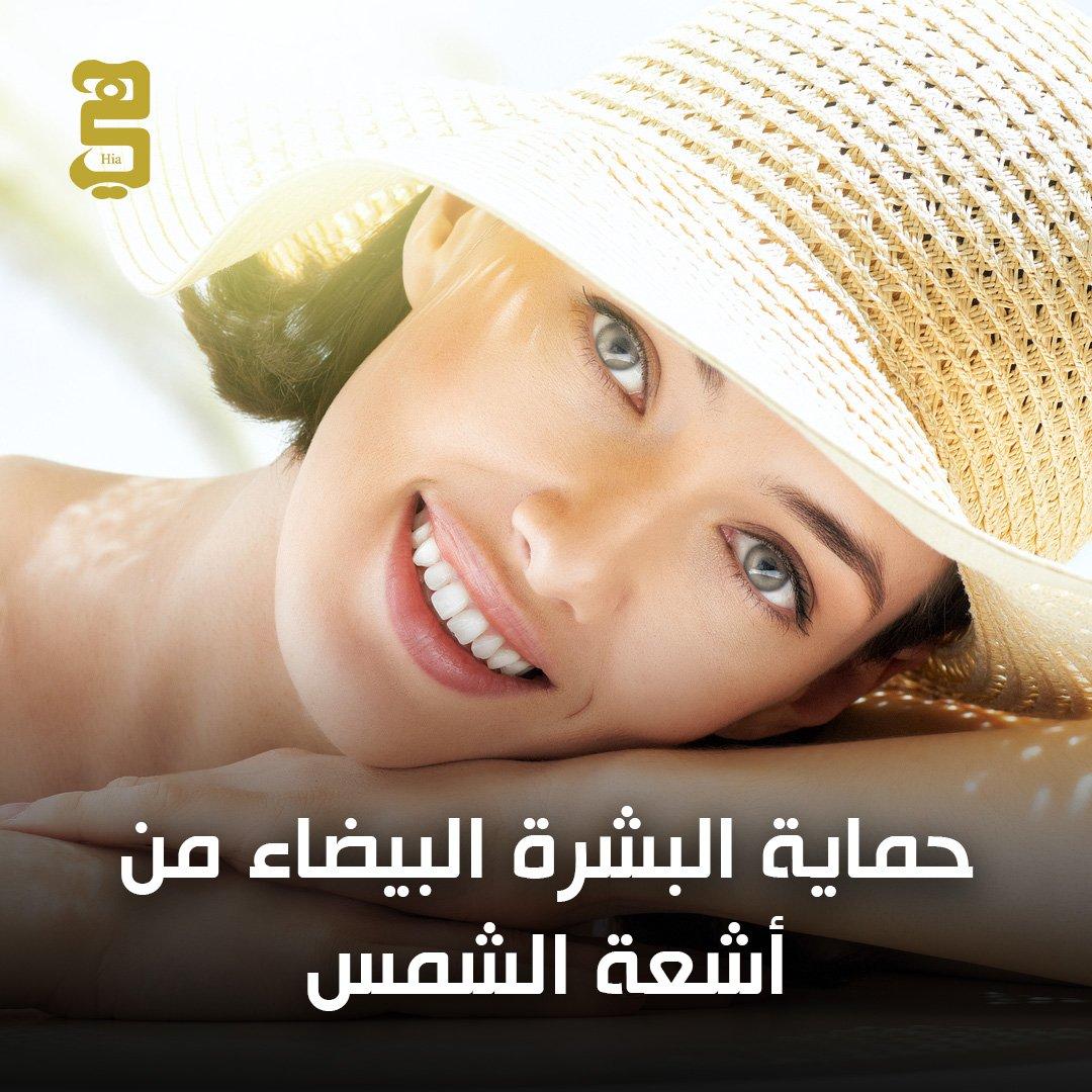 7cda4f09f مجلة هيVerified account @hiamag · 22 May 2018. كيفية حماية البشرة البيضاء  من أشعة الشمس ...