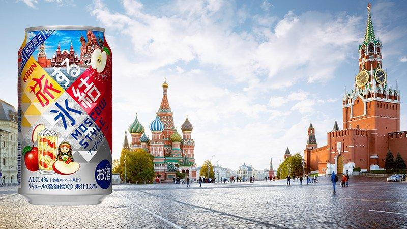 / 旅する氷結® アップルジンジャー(期間限定) 本日発売☆ \  ㅤ 旅する氷結® 第11弾は #ロシア ! ロシアといえば #ウォッカ 、ウォッカといえば #モスコミュール 🍸 モスコミュールにりんご×ジンジャーのアクセントを効かせて飲みやすくなりましたっ🍎 https://t.co/UYo0vIYwKx