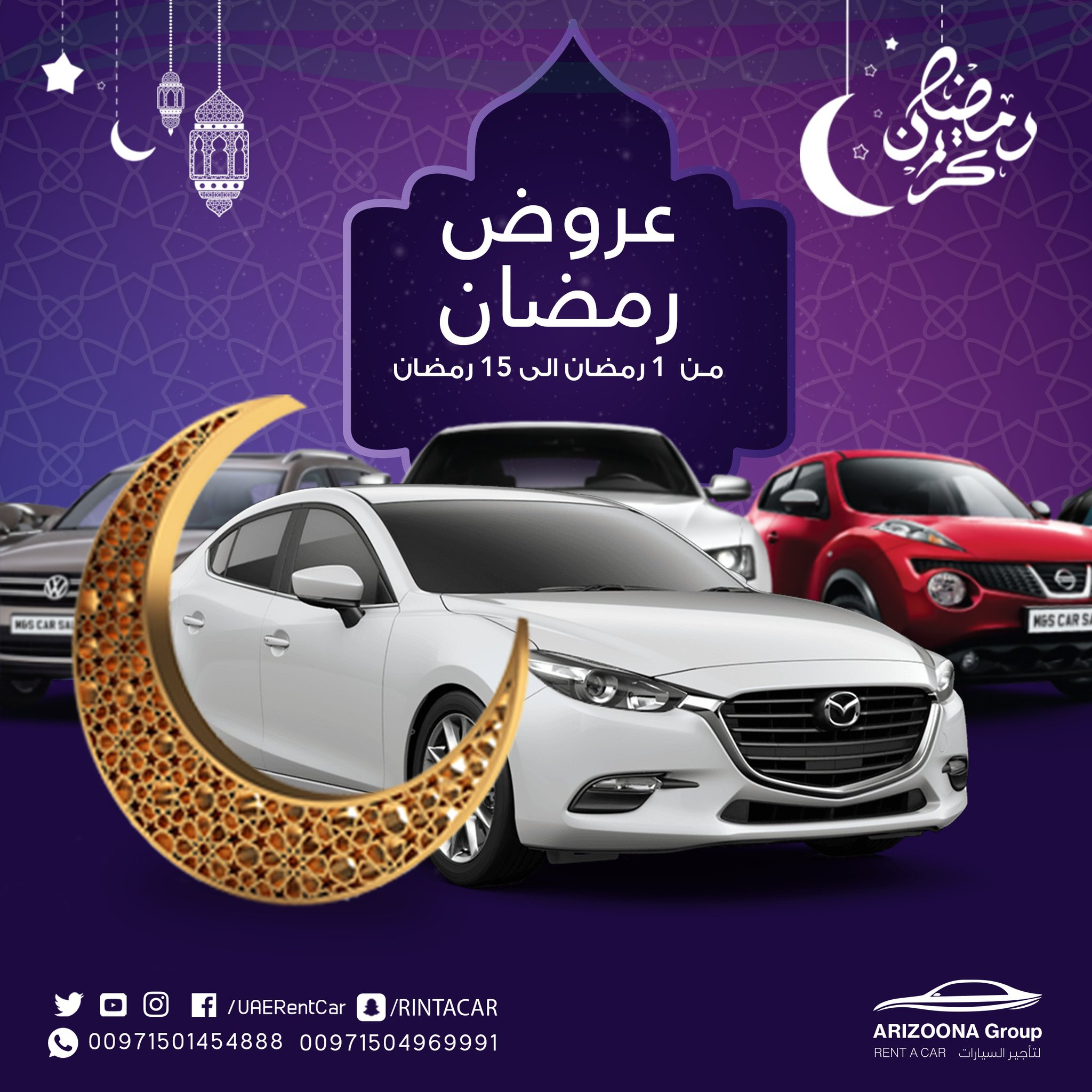أريزونا لتأجير السيارات V Twitter رمضان مع اريزونا عروض