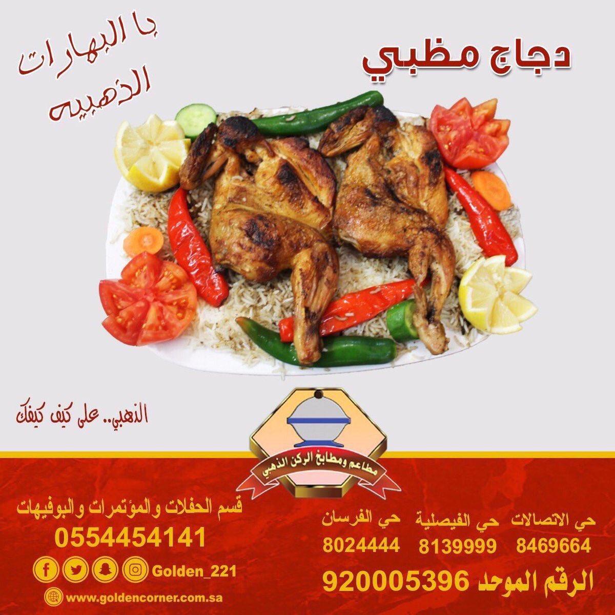 مطاعم الركن الذهبي Twitterissa دجاج مظبي على كيف كيفك السعودية الدمام الخبر مطاعم الركن الذهبي الذهبي على كيف كيفك الرقم الموحد 920005396 Https T Co Xw1k54tzzu