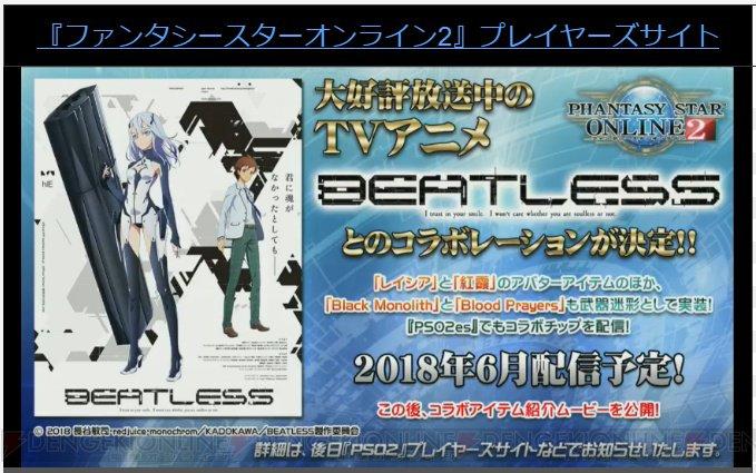 TVアニメ『BEATLESS』と『PSO2』のコラボが決定。略式複合テクニック3種や星14ペットが実装 https://t.co/kTL0NE0BQC #PSO2 #PSO2es