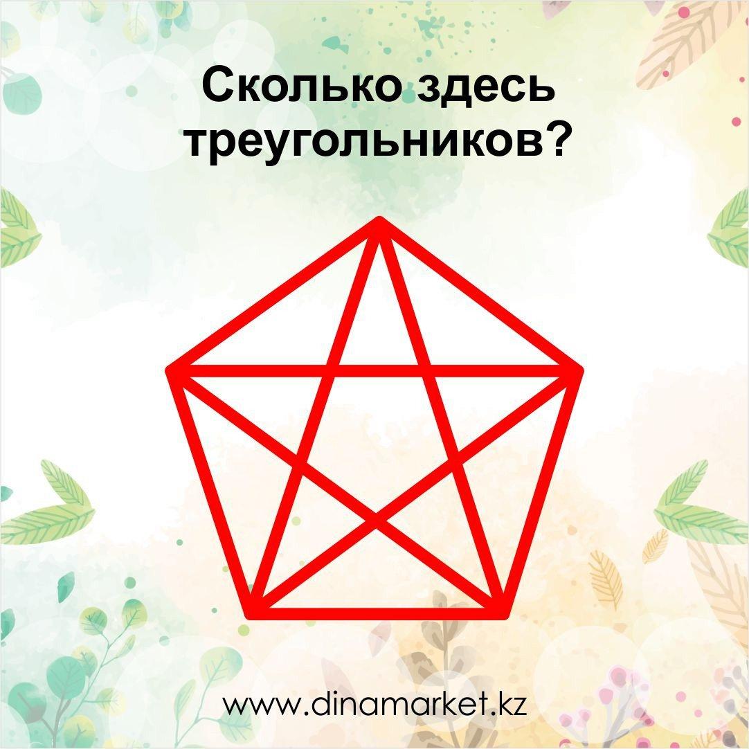 удобрение-ты решение задачи картинка сколько тут треугольников был