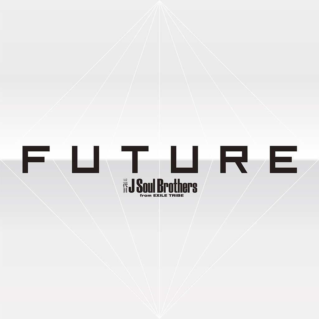 New Album 【FUTURE】Today release🌈  是非皆さん、checkして下さい😌🌈 #三代目JSoulBrothers #JSB #FUTURE