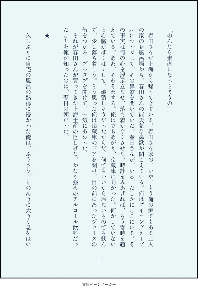 春 牧 小説 #Haruta x Maki Novels,