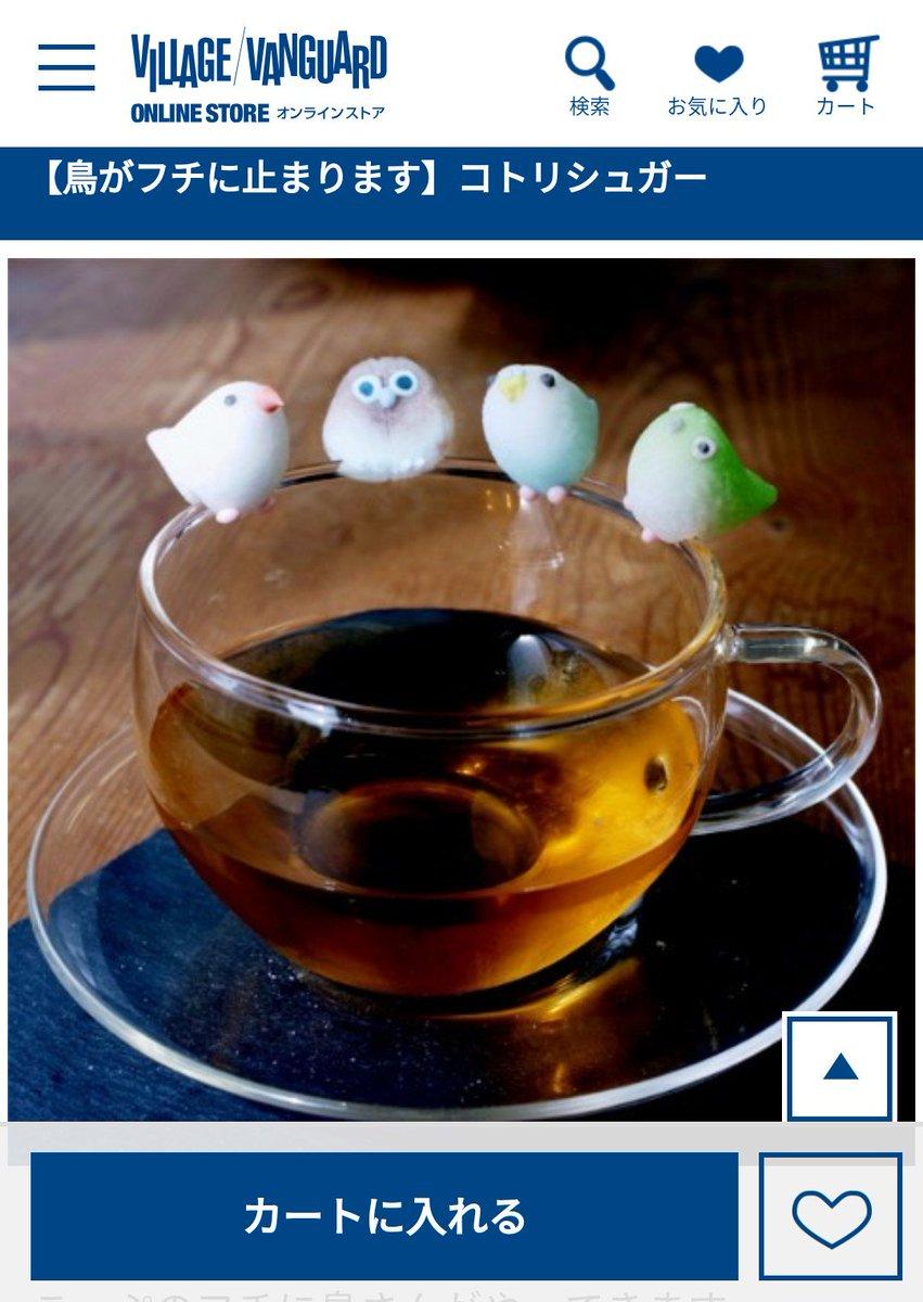 コップ、マグカップのふちに小鳥型の砂糖をとまらせるコトリシュガーという商品を見つけた私「まさか存分に愛でた後は、熱々のコーヒーや紅茶へ小鳥を落とせというのか…自らの手で……」