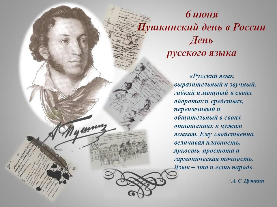 Днем рождения, поздравительные открытки пушкину