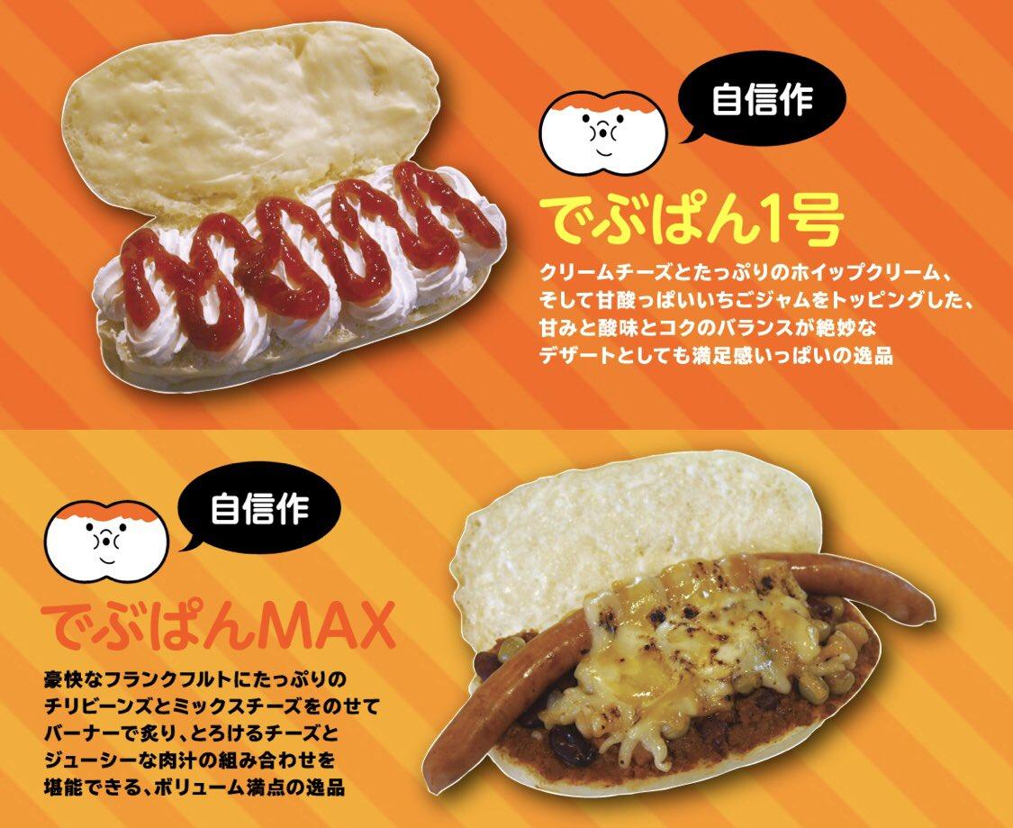 「これは行かなきゃ…」北海道の麻生でヤバそうなパン屋を見つけたwww