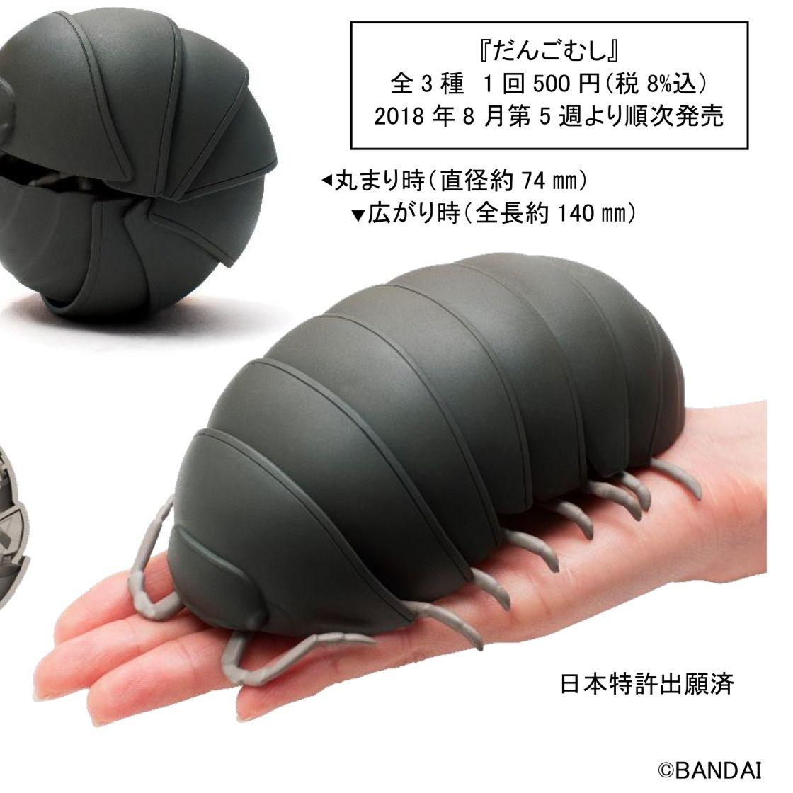 バンダイ、ダンゴムシを完全再現したガシャポン(なぜ……) プラスチック製カプセルを使用せず、自販機から丸まった状態でそのまま転がり排出(なぜ……) 開発担当は昆虫が苦手(なぜ……) https://t.co/Du1PAGMp48