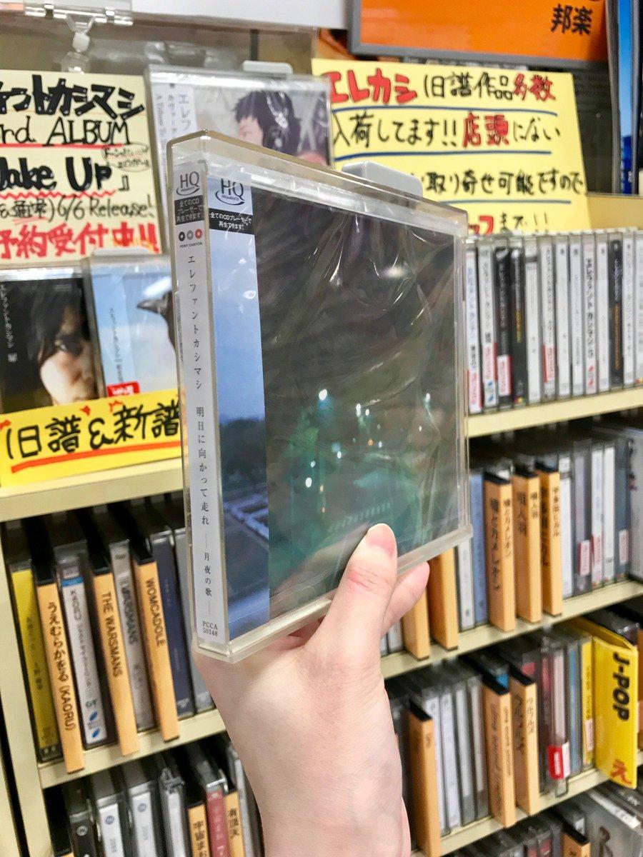 タワーレコード郡山店 on Twitte...