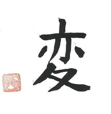 で 一文字 と 表す 漢字 自分 を