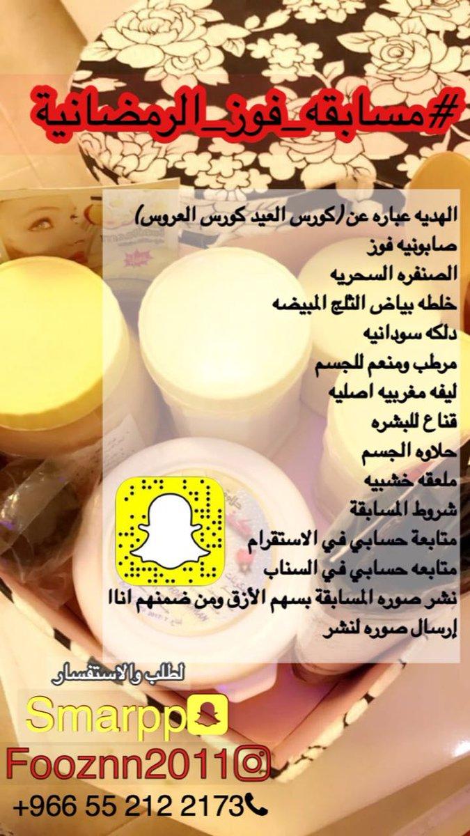 الخلطة الصابونية لمزيونة وشقره لتبييض الجسم والوجه Liljamal3nwan