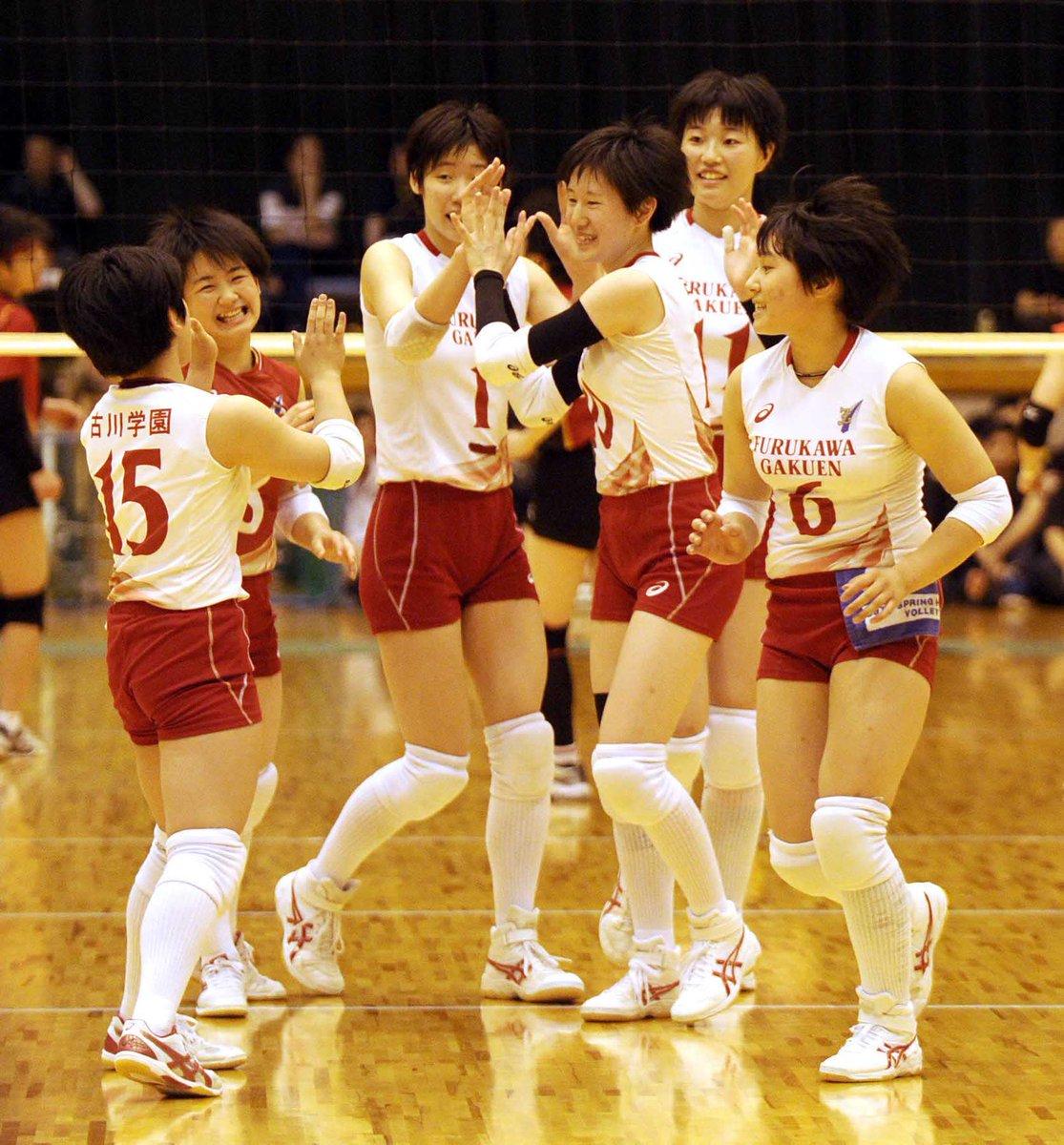 古川 学園 バレーボール