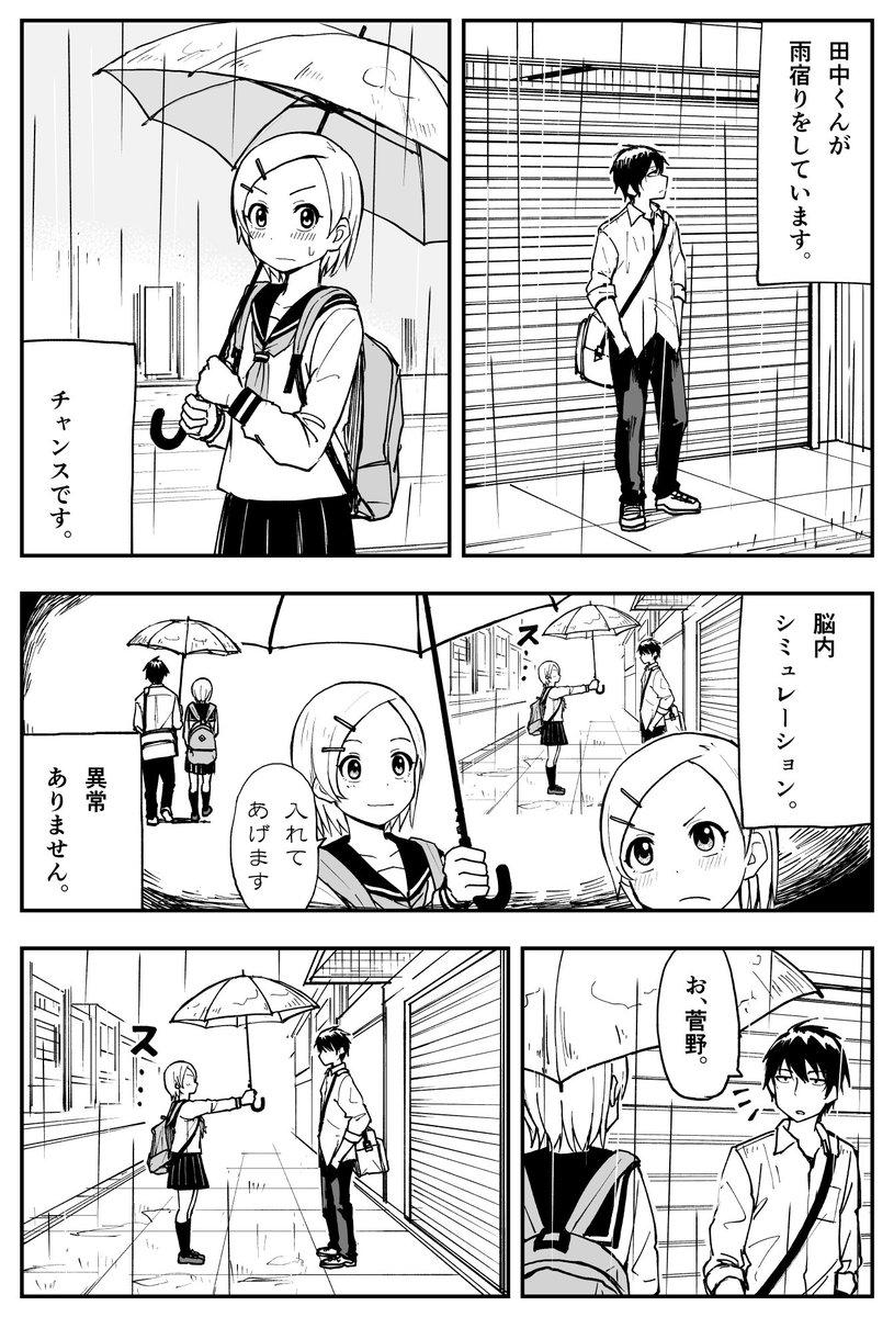 3ページ漫画『雨とノロマ』