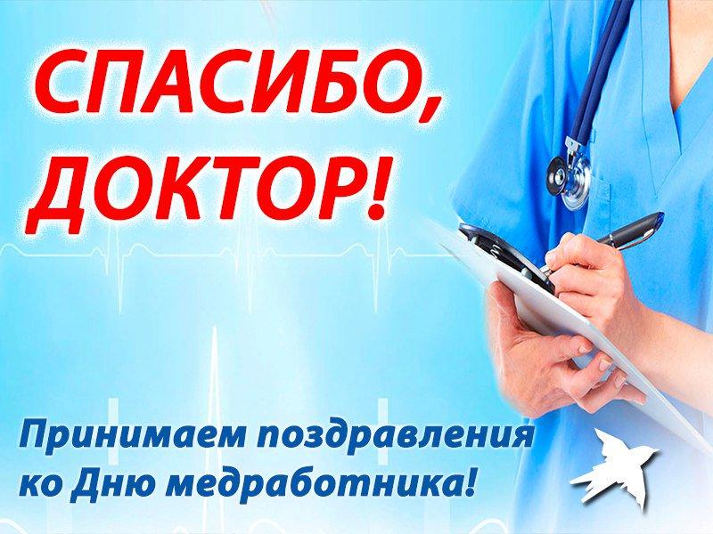 Благодарность врачу в картинках