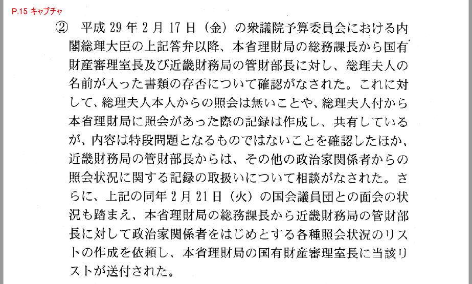 20180604_mof_report_P15_2