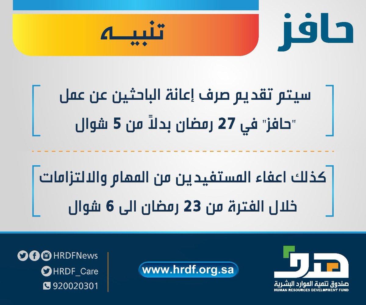هدف On Twitter صندوق تنمية الموارد البشرية تقديم صرف إعانة حافز في 27 رمضان بدلا من 5 شوال هدف Https T Co L09filulbt