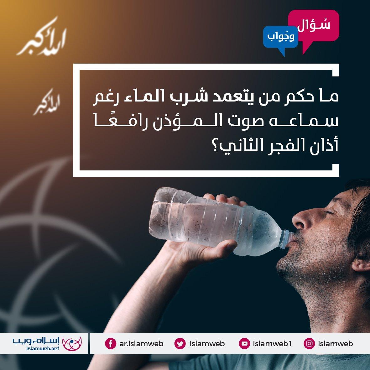 حكم شرب الماء مع الاذان في رمضان