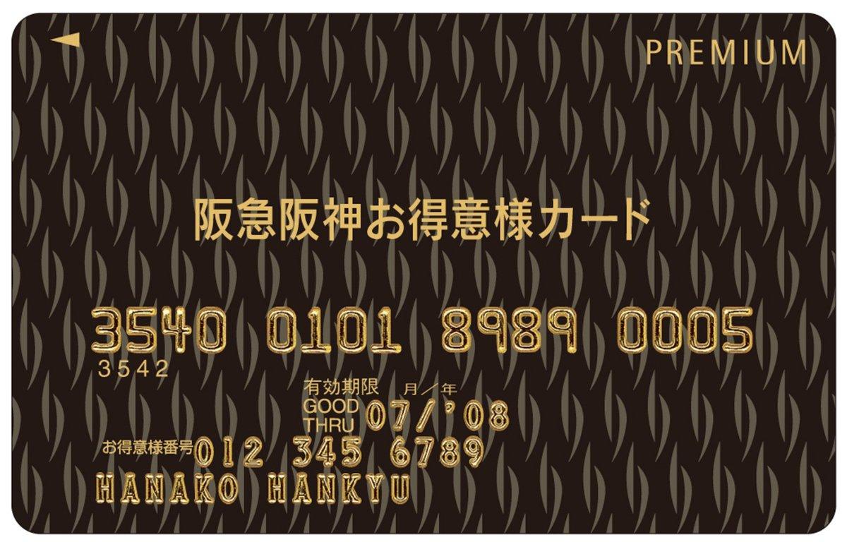 髪型: トップ100阪急 メンズ カード