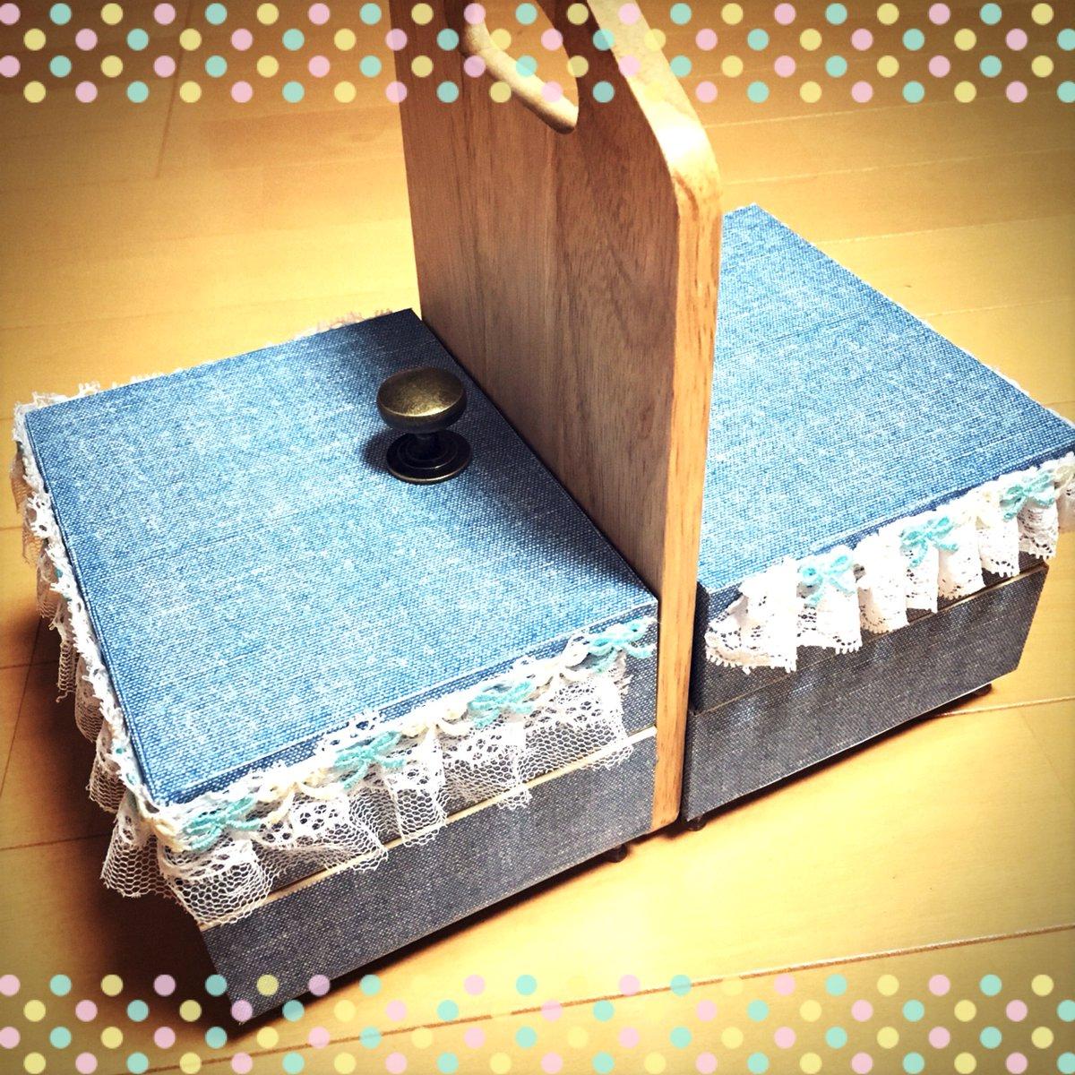 test ツイッターメディア - コットンタイムを見て私もほしくてDIYしてみました! 両開きの裁縫箱。  #コットンタイム #DIY  #セリア https://t.co/3uOVDnPHAA