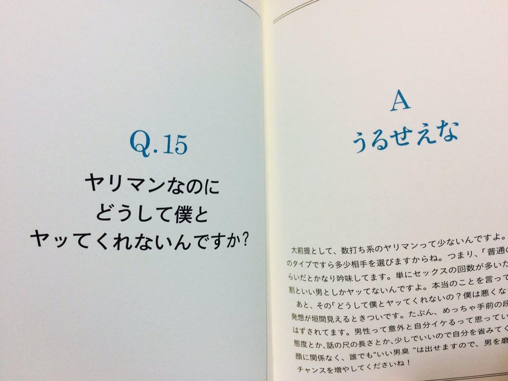 「童貞の疑問を解決する本」の画像検索結果