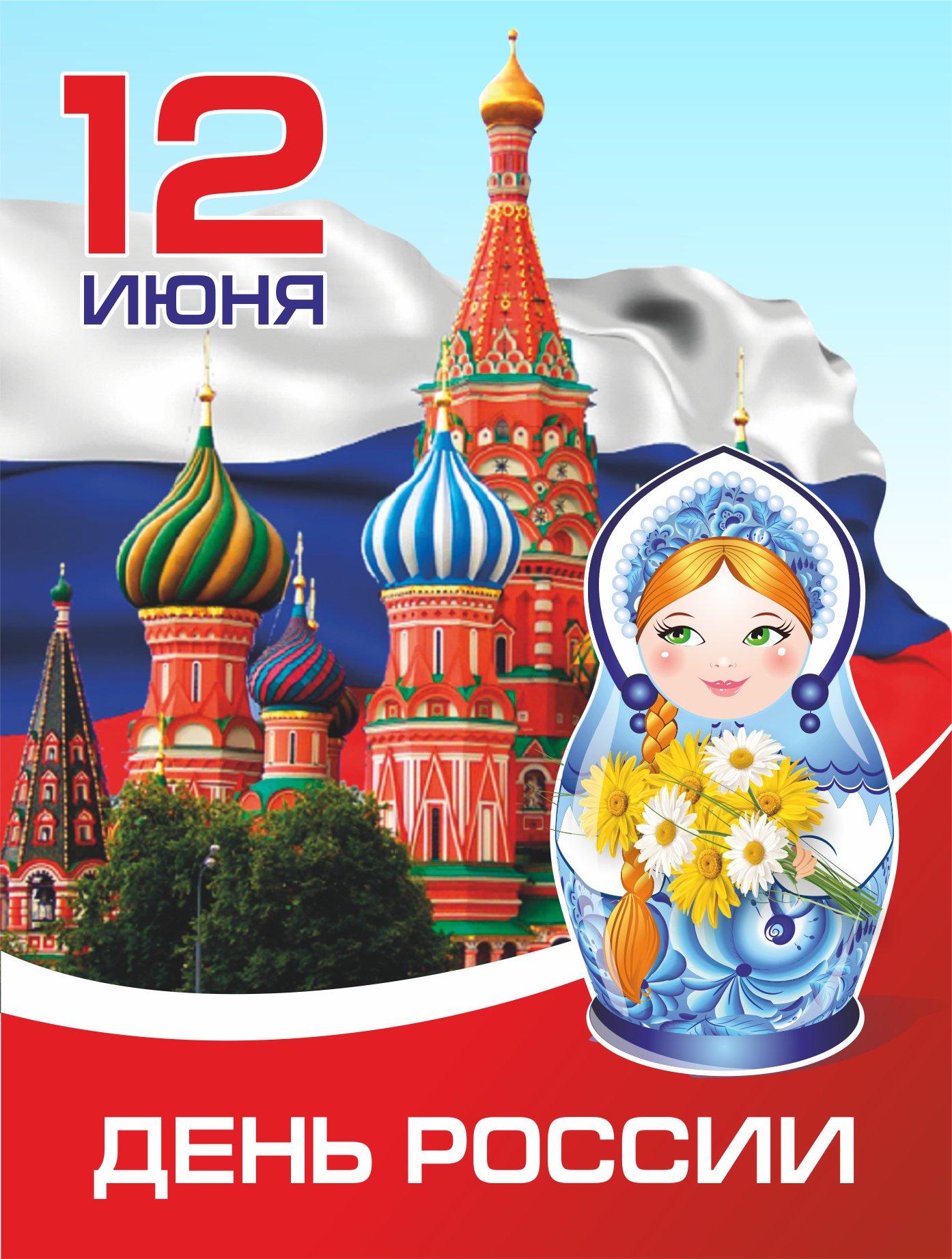 Картинка с днем россии для детей, поздравить музыкальной