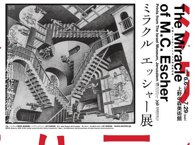 """【6日から】""""視覚の魔術師""""エッシャーの大規模展、東京で12年ぶりに開催 https://t.co/NxvinqDJM0 #上野の森美術館 #だまし絵 https://t.co/kFIC4RNCnl"""