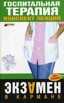 book Pandemics