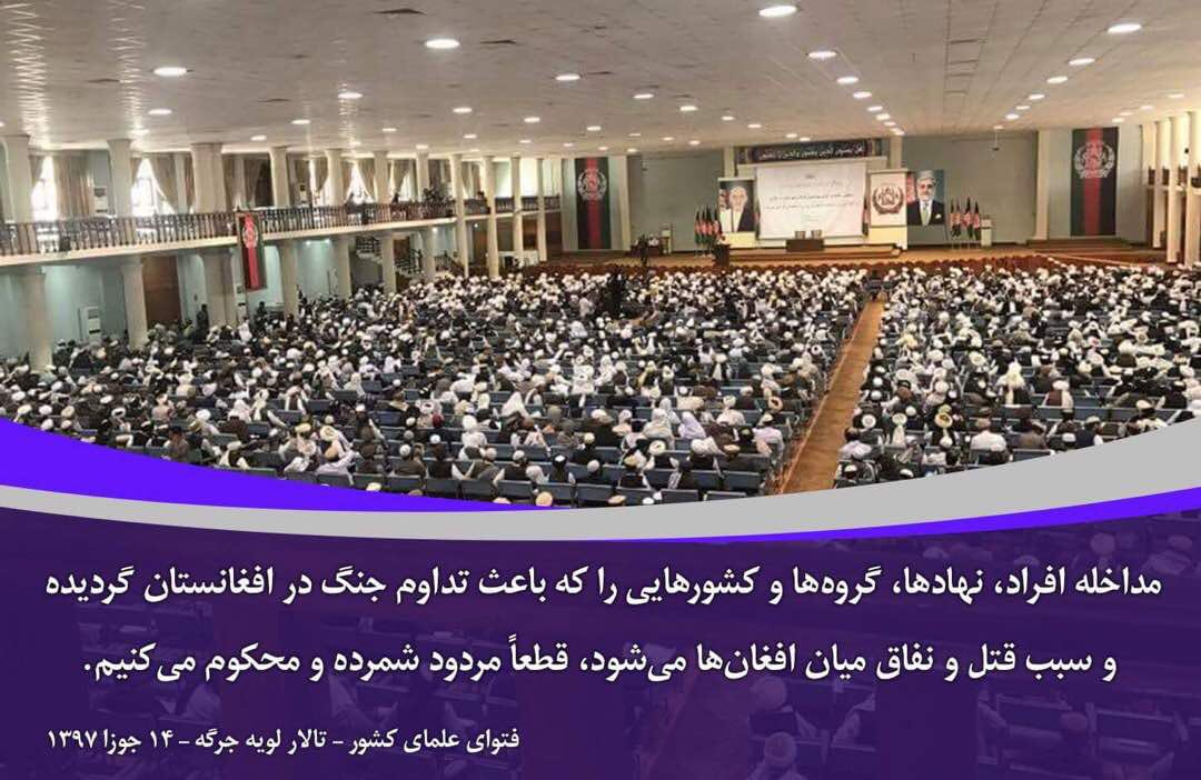 1/2: Afghanistan Ulema Fatwa on the current situation of Afghanistan. Kabul witnesses more than 3000 Ulemas from 34 provinces today to announce their fatwa according to Islamic teachings and Verses of Holy Quran; Fighting is against Shariah. #AfghanFatwa #Afghanistan #Peace