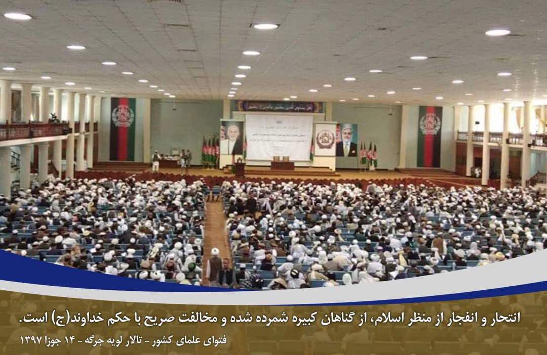 2/2: Afghanistan Ulema Fatwa on the current situation of Afghanistan. Kabul witnesses more than 3000 Ulemas from 34 provinces today to announce their fatwa according to Islamic teachings and Verses of Holy Quran; they suportd Afghan-led #peace process. #AfghanFatwa #Afghanistan