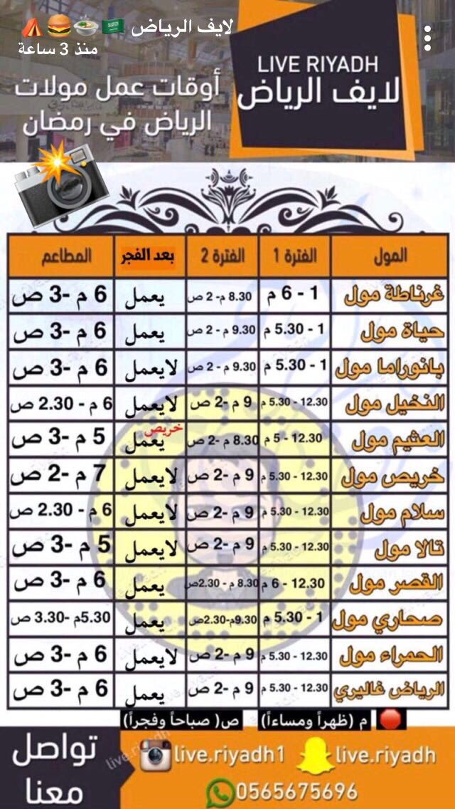 مواعيد عمل الاسواق في رمضان
