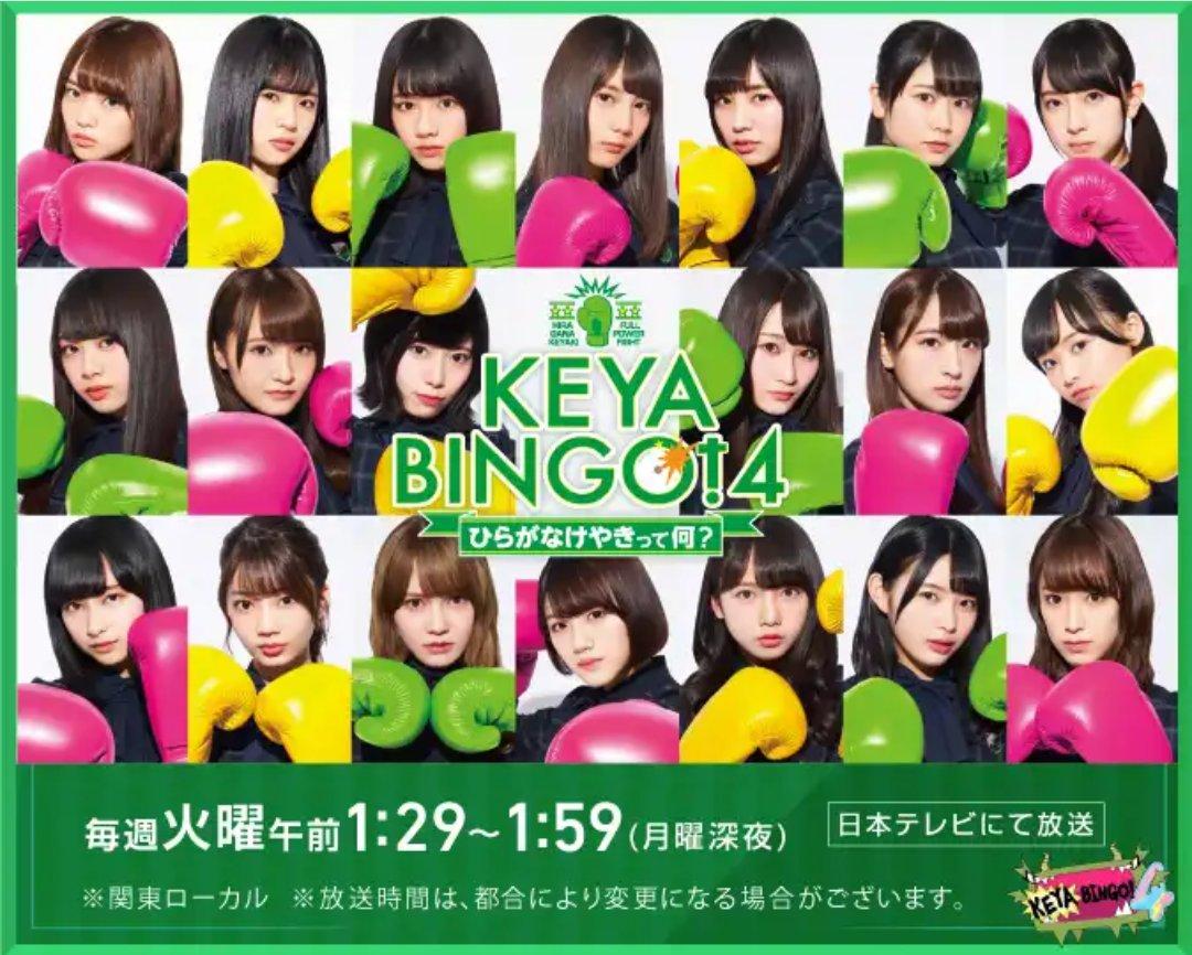 """Résultat de recherche d'images pour """"keyabingo 4"""""""