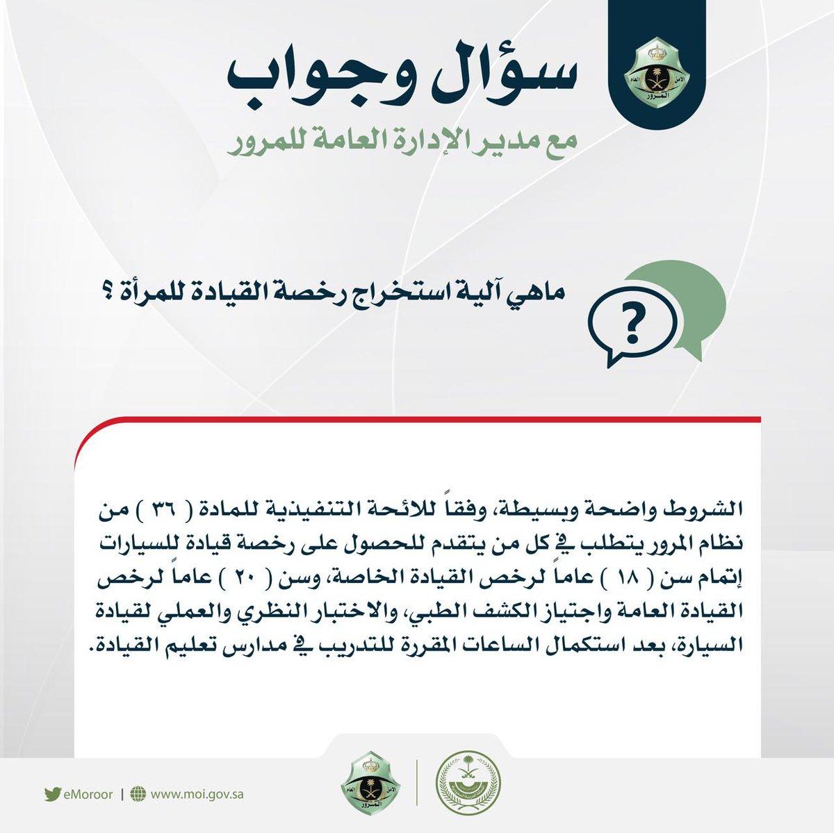 المرور السعودي No Twitter المرور سؤال وجواب ماهي آلية استخراج رخصة القيادة للمرأة