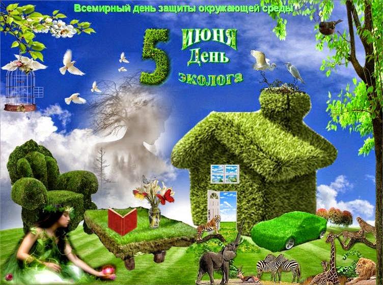 Поздравления днем, открытки ко дню охраны природы