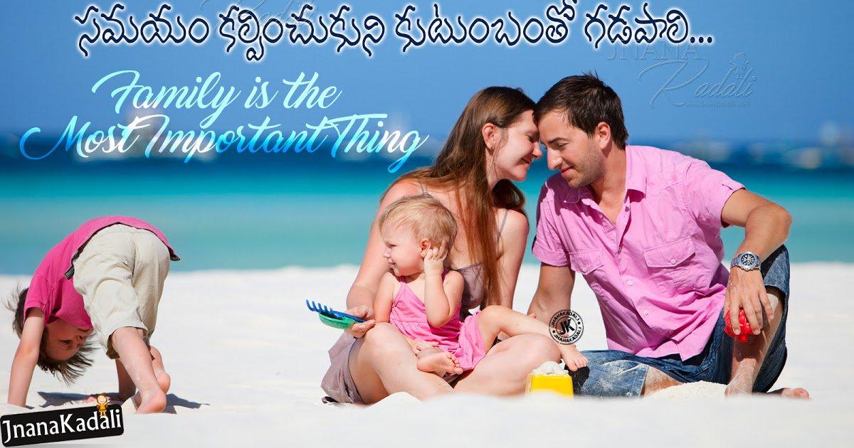 Wondrous Jnanakadali On Twitter Hear Touching Family Quotes In Telugu Personalised Birthday Cards Bromeletsinfo