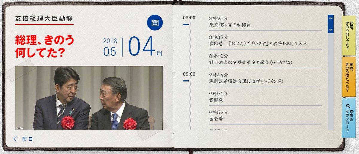 "NHKニュース on Twitter: ""NHK政..."