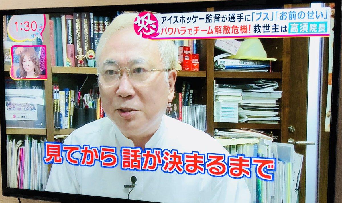 高須先生 ツイッター