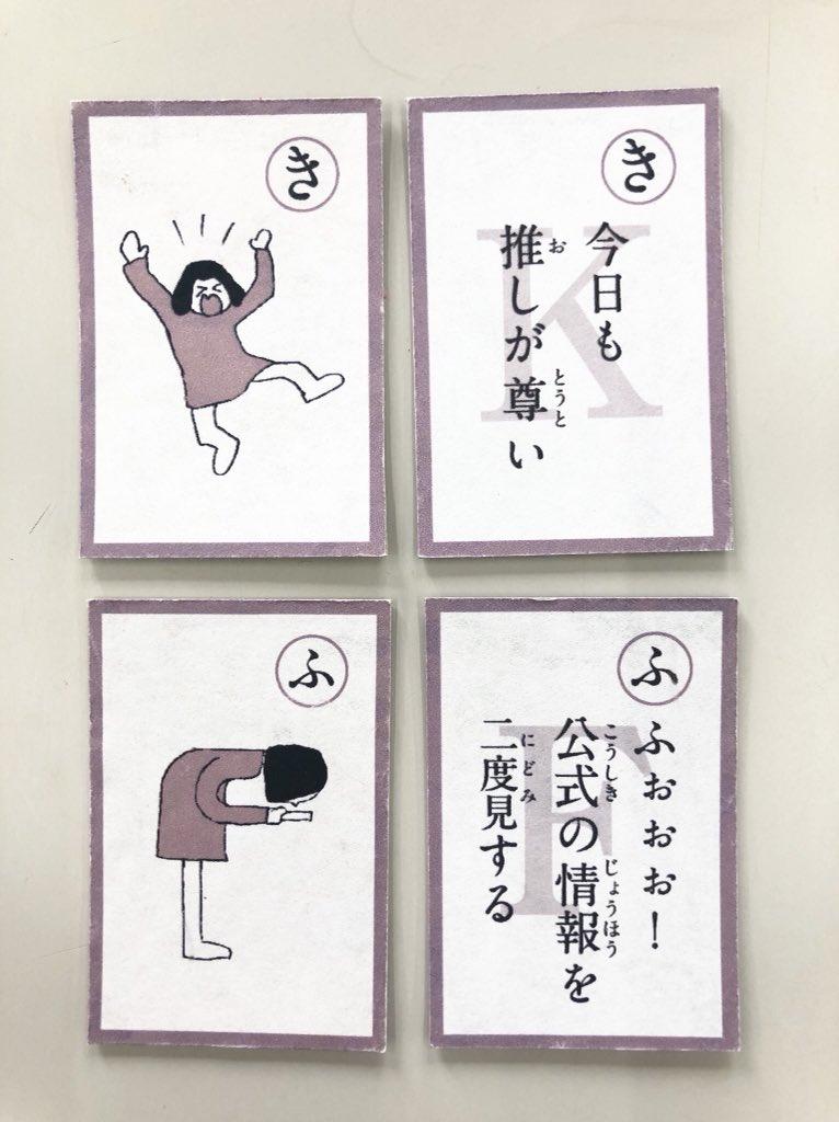 学生が作った「オタク女子のアルファベットかるた」のポーズが、良く見るとちゃんと全部頭文字のアルファベットになってて、うふふってなる。