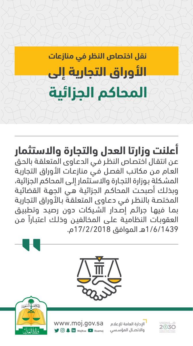 وزارة العدل Sur Twitter نقل اختصاص النظر في منازعات الأوراق التجارية إلى المحاكم الجزائية