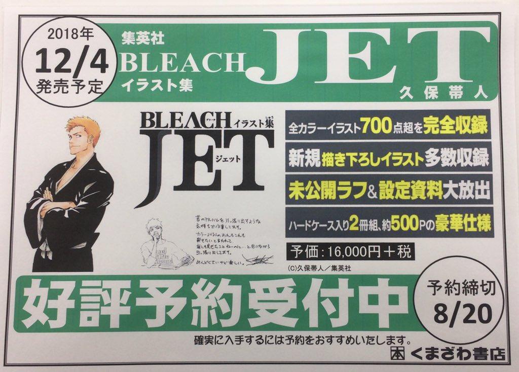 BLEACHイラスト集 JETに関する画像11