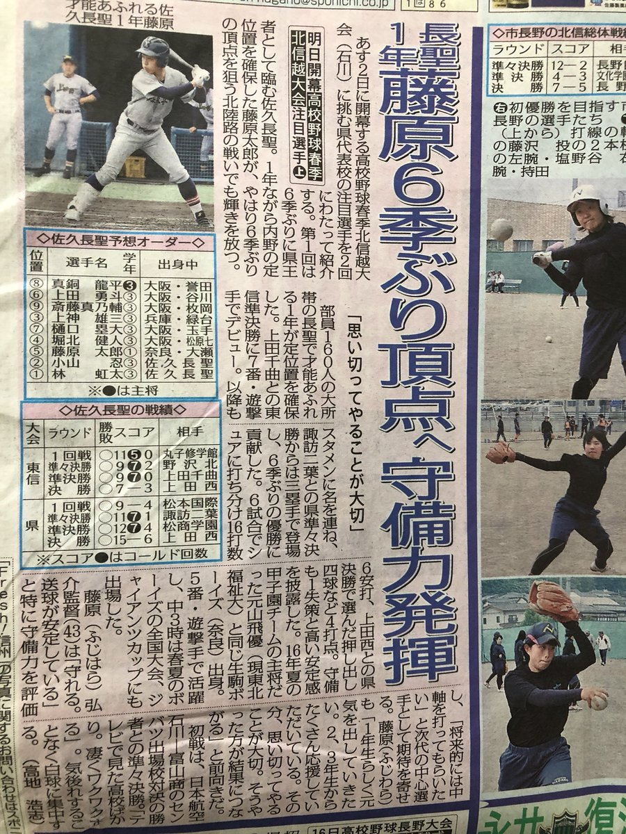 """富山の高校野球 on Twitter: """"全..."""