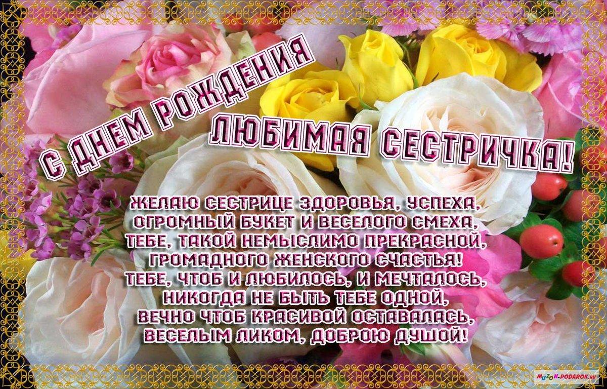 Праздником, открытки с днем рождения сестренка поздравляю