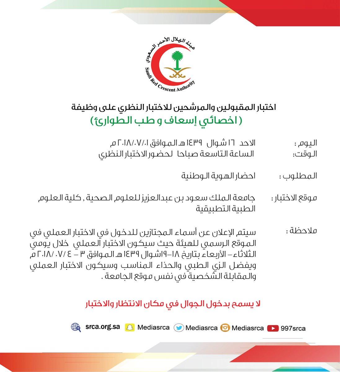 هيئة الهلال الأحمر السعودي 14